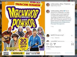 Шоу Андрея и Вячеслава. Источник: Instagram Рожкова @rozhkovandrey_official