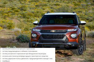 Системы, которыми оснащён Trailblazer вбазовой комплектации. Фото: Chevrolet
