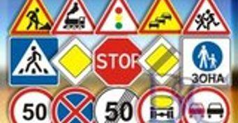 Новые дорожные знаки и таблички Украины