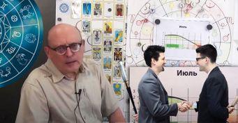 «Начало космической грозы»: Астролог предупредил о непростом периоде 20-31 июля