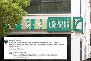 Терять деньги навалютных операциях неприятно. Фото: sochi24, Комментарии: «ВКонтакте»