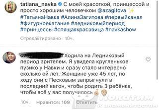 Комментарий под постом Татьяны Навки. Источник: pokatim.ru