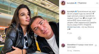 Ксения Бородина и Курбан Омаров. Фото: Instagram borodylia