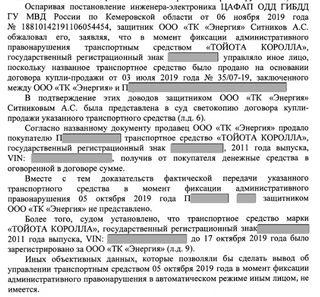 Вкратце: авто продали, нодоказательств того, что рулил новый хозяин, уСуданет. Скриншот постановления: «Яндекс.Дзен»-канал «Автоюрист. Всё оДПС»