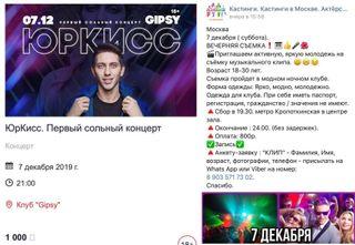 Набор массовки. Скриншот: «ВКонтакте»
