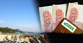 15 тысяч, но не всем: Россиян завлекают на домашние курорты субсидиями