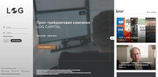 Проп-трейдинговая компания LOG CAPITAL