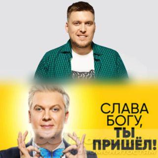 Александр Незлобин иСергей Светлаков. Источник: pokatim.ru