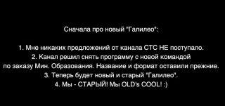 Заявление Пушного оновом «Галилео» иотом, что его непозвали нашоу. Источник: YouTube-канал Александр Пушной