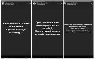 Сторисы Ильи Милохина из рехаба, официальная страничка