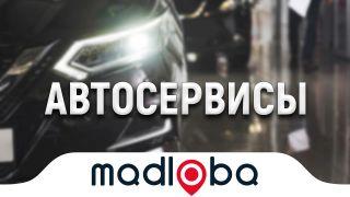 ремонт авто в Тбилиси