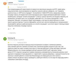 Фото: Жалобы водителей, источник: «ВКонтакте»