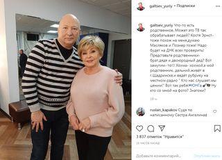 Юрий Гальцев иАнгелина Вовк. Фото: Instagram galtsev_yuriy