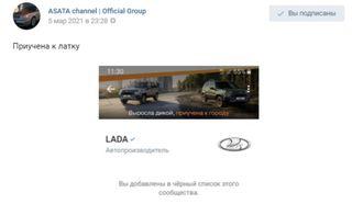 Итог критики— чёрный список. Изображение: «ASATA Channel, ВКонтакте»