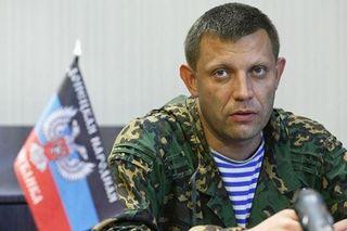 Захарченко: Война на Донбассе завершена