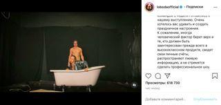 Фрагмент номера Лободы с ванной, который стал причиной скандала на «Золотом граммофоне». А также комментарий Светланы об этой ситуации.