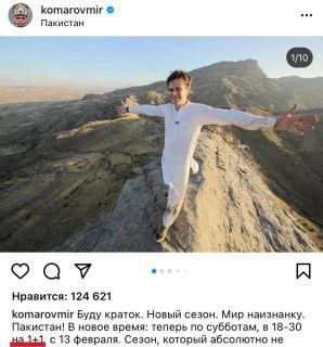 Анонс нового сезона программы Дмитрия Комарова. Фото: Instagram @komarovmir