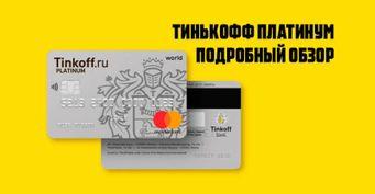Плюсы карты Тинькофф Платинум