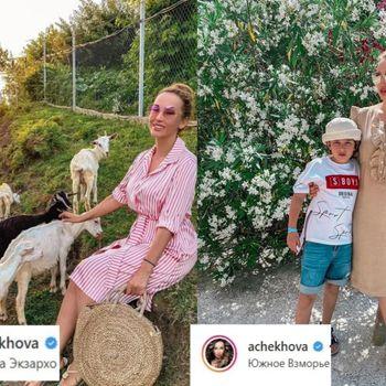 Чехова проводит отпуск культурно