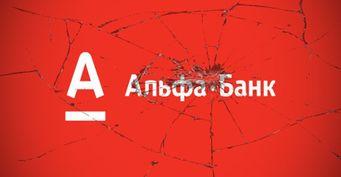 «Альфа-банку» грозит ликвидация из-за нарушения антимонопольного закона после клипа Моргенштерна