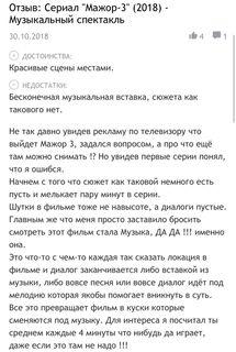 Отзывы о сериале «Мажор». Источник: otzovik.com