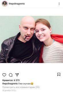 Запись настранице Полины всоцсети