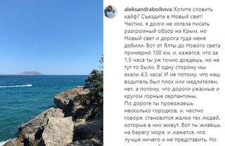 Плохие дороги Крыма