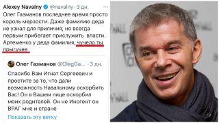 Навальный называет Газманова «прислужником власти» Фотоколлаж: Покатим.ру/Валерия Кирсанова