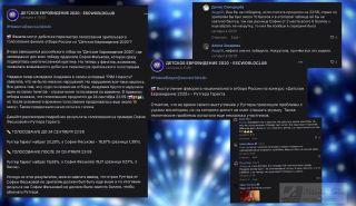 Поломанный наушник и накрутка голосов. Источник изображений: Группа ВКонтакте Детское Евровидение 2020 - ESCWORLDCLUB