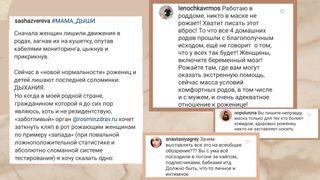Пост многодетной мамы в соцсети и негативные комментарии подписчиков.