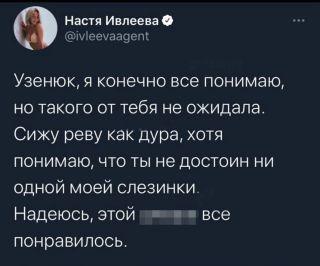 Скриншот из Твиттера Анастасии Ивлеевой