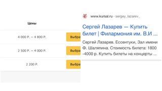 Лазарев поднял цены на концерты в среднем на 600 рублей. Коллаж автора «Покатим»