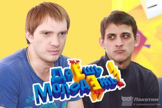 Актеры «Даёшь молодёжь!» больше нехотят сниматься впродолжении / Фото: pokatim.ru