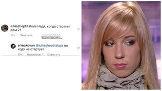Надежда Ермакова расстроила фанатов новостью о «Дом-2». Коллаж автора «Покатим»