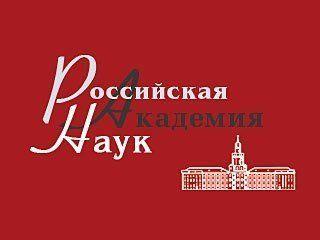 В Уральском отделении РАН штат сотрудников уменьшится в 3 раза