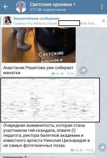Поэтическим соображениям редакция Pokatim неможет публиковать снимки. Источник: Telegram-канал «Светские хроники»