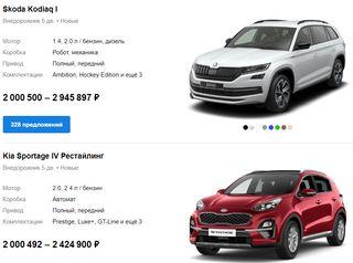 В2021 кроссоверы перешагнут 3млн иполучат двойной налог. Скриншот: auto.ru