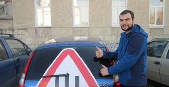 Житель Урала наклеил огромный знак «Шипы» на свой автомобиль