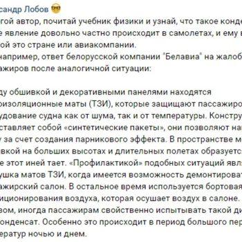 Более развёрнутое объяснение причин возникновения конденсата в салоне. Кадр: «ВКонтакте»