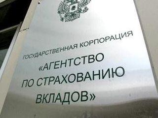 КПРФ предлагает полностью возвращать суммы вкладов обанкротившихся банков