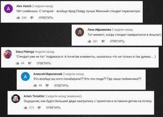 Комментарии зрителей овыступлениях вновом сезоне Stand UpнаТНТ. Источник: YouTube «Телеканал ТНТ»
