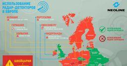 Опубликован список европейских стран с запретом на радар-детекторы