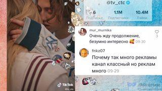 Пользователям ТикТока понравился сериал от СТС. Автор изображения Нина Беляева.