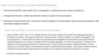 Фото: Отзывы обУАЗ «Патриот» наDrom.ru