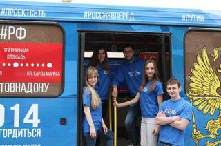 Ростовская «Сеть» запустила автобус по маршруту «Россия – 2014»