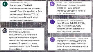 Позитивные отклики слушателей Пенкина иШуры. Источники: интервью наYouTube каналах «НТВ» и«Между нами»