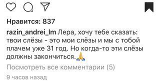 Андрей сочувствует Кудрявцевой. Источник: Instagram @razin_andrei_lm