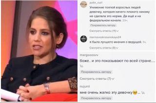 Комментаторы потеряли уважение ктелеведущей Фотоколлаж: Покатим.ру/ Валентина Лоскутова