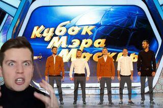 Фото: Денис Косяков раскритиковал игру КВНщиков наКубке мэра Москвы 2020, pokatim.ru