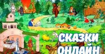 Сказки на ночь для детей онлайн
